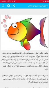 اسکرین شات برنامه 120 شعر شاد و قصه زیبا کودکانه 3