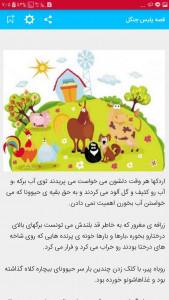 اسکرین شات برنامه 120 شعر شاد و قصه زیبا کودکانه 2