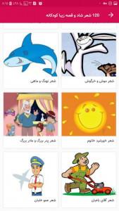 اسکرین شات برنامه 120 شعر شاد و قصه زیبا کودکانه 4