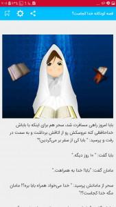 اسکرین شات برنامه 120 شعر شاد و قصه زیبا کودکانه 1