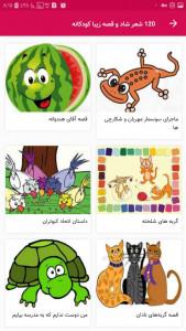 اسکرین شات برنامه 120 شعر شاد و قصه زیبا کودکانه 5