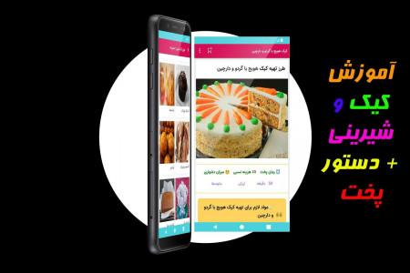 اسکرین شات برنامه آموزش کیک و شیرینی + دستور پخت 3