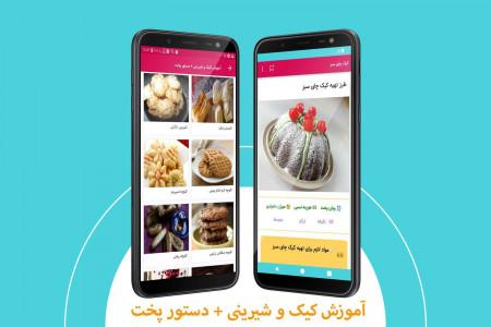 اسکرین شات برنامه آموزش کیک و شیرینی + دستور پخت 2