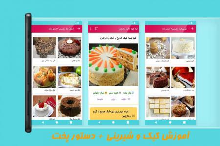 اسکرین شات برنامه آموزش کیک و شیرینی + دستور پخت 4