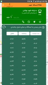 اسکرین شات برنامه حمل و نقل عمومی تهران 4