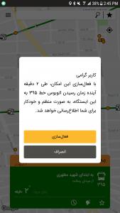 اسکرین شات برنامه حمل و نقل عمومی تهران 5