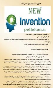 اسکرین شات برنامه چگونه اختراع را ثبت کنیم 4