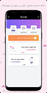 اسکرین شات برنامه هومینگ - خرید، فروش و اجاره ملک 2