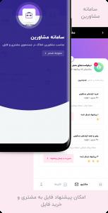 اسکرین شات برنامه هومینگ - خرید، فروش و اجاره ملک 6