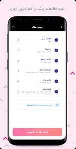 اسکرین شات برنامه هومینگ - خرید، فروش و اجاره ملک 5