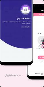 اسکرین شات برنامه هومینگ - خرید، فروش و اجاره ملک 4