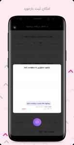 اسکرین شات برنامه هومینگ - خرید، فروش و اجاره ملک 8