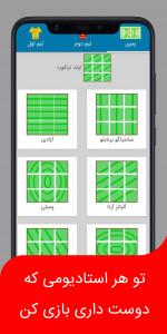 اسکرین شات بازی دوز فوتبالی - با رقبا بازی کن 2