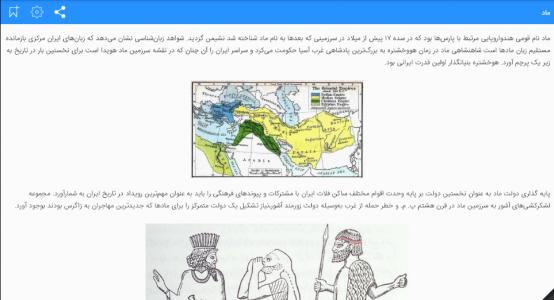 اسکرین شات برنامه تاریخ ایران 4