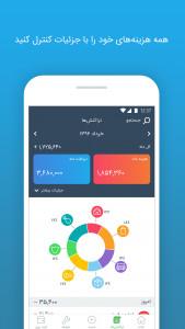 اسکرین شات برنامه مدیریت مالی شخصی نیوُ | Nivo PFM 1