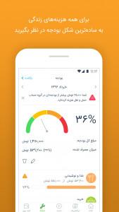 اسکرین شات برنامه مدیریت مالی شخصی نیوُ | Nivo PFM 5