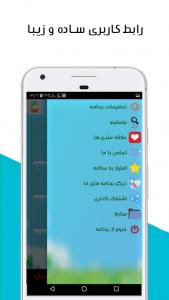 اسکرین شات برنامه نوروزانه(نوروز ۱۴۰۰) 5