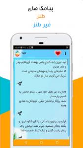اسکرین شات برنامه نوروزانه(نوروز ۱۴۰۰) 2