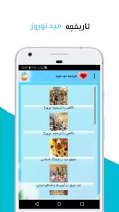 اسکرین شات برنامه نوروزانه(نوروز ۱۴۰۰) 4