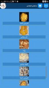 اسکرین شات برنامه اموزش اشپزی غذاهای افغانی + شیرینی 2