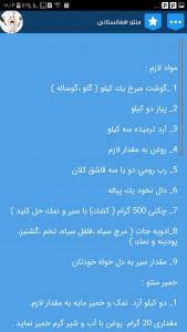 اسکرین شات برنامه اموزش اشپزی غذاهای افغانی + شیرینی 1