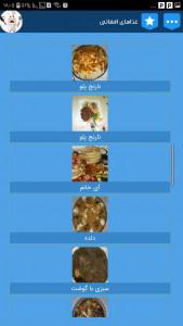 اسکرین شات برنامه اموزش اشپزی غذاهای افغانی + شیرینی 4