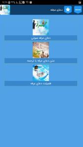 اسکرین شات برنامه دعای عرفه صوتی و متنی + فضیلت 3