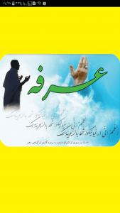 اسکرین شات برنامه دعای عرفه صوتی و متنی + فضیلت 4