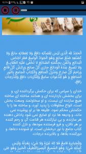 اسکرین شات برنامه دعای عرفه صوتی و متنی + فضیلت 1