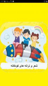 اسکرین شات برنامه شعرهای کودکانه ، 100 شعر برای کودکان 5