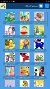 اسکرین شات برنامه شعرهای کودکانه ، 100 شعر برای کودکان 3