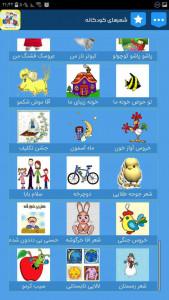 اسکرین شات برنامه شعرهای کودکانه ، 100 شعر برای کودکان 4