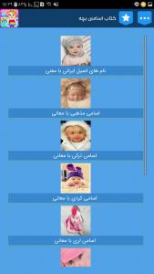 اسکرین شات برنامه کتاب اسامی اسم بچه , برنامه اسم دختر پسر 5
