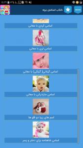 اسکرین شات برنامه کتاب اسامی اسم بچه , برنامه اسم دختر پسر 4