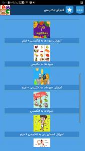 اسکرین شات برنامه اموزش زبان انگلیسی به کودکان + فیلم 2