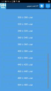 اسکرین شات برنامه 504 لغت ضروری انگلیسی + ترجمه 3