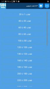 اسکرین شات برنامه 504 لغت ضروری انگلیسی + ترجمه 2