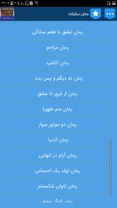اسکرین شات برنامه رمان دخترانه - رمان عاشقانه ایرانی خارجی 2
