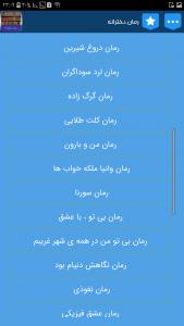 اسکرین شات برنامه رمان دخترانه - رمان عاشقانه ایرانی خارجی 4