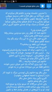 اسکرین شات برنامه رمان دخترانه - رمان عاشقانه ایرانی خارجی 3