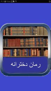 اسکرین شات برنامه رمان دخترانه - رمان عاشقانه ایرانی خارجی 6