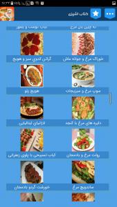 اسکرین شات برنامه کتاب اشپزی غذاهای ایرانی , انواع غذا 6