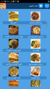 اسکرین شات برنامه کتاب اشپزی غذاهای ایرانی , انواع غذا 4