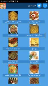 اسکرین شات برنامه کتاب اشپزی غذاهای ایرانی , انواع غذا 5