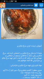 اسکرین شات برنامه کتاب اشپزی غذاهای ایرانی , انواع غذا 7