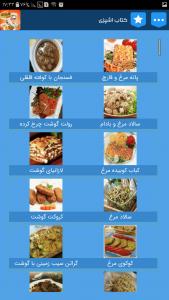 اسکرین شات برنامه کتاب اشپزی غذاهای ایرانی , انواع غذا 2