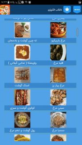 اسکرین شات برنامه کتاب اشپزی غذاهای ایرانی , انواع غذا 3