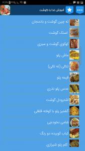 اسکرین شات برنامه انواع غذا با گوشت چرخ کرده + آموزش 3