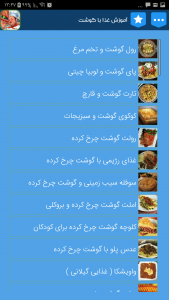 اسکرین شات برنامه انواع غذا با گوشت چرخ کرده + آموزش 2