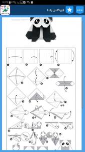 اسکرین شات برنامه اموزش اوریگامی ، کاردستی با کاغذ 1